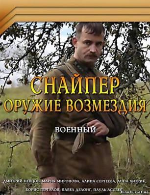 Снайпер. Оружие возмездия (2009) dvdrip » goldtracker. Org.